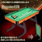 ビリヤード フルセット 6畳 部屋 本格勝負 り畳み可能 ビリヤード生活 玉突き KZ-TAMATUKI 予約