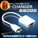 HDMI to VGA 変換アダプタ PS3やDVDを高画質でモニターで接続できる!! HDMIをVGAに変換 KZ-HVCHANG  即納