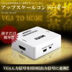 1080P 対応 VGA 入力 を HDMI 出力 へ 変換 する コンバーター 電源不要 コンパクト KZ-VTHC 即納