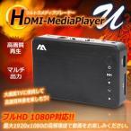 パソコン や メモリ の 動画 を 大画面テレビ 高画質再生 ウルトラメディアプレーヤー HDMI出力で高画質 簡単 持ち運び KZ-ULMEDIA 即納