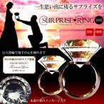超巨大 120号 指輪 サプライズリング 刻印いり 永遠の愛 一生 思い出に残る お祝い インテリア KZ-SPRING-L 即納