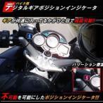 バイク用品 いま何速かわかる デジタルギアポジション インジケータ KZ-DEGIA 即納
