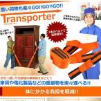 重い荷物も楽々 トランスポーター バンド 体にかかる負担を軽減 お引っ越し お部屋の模様替え 簡単固定 2本 KZ-TRASPO 即納