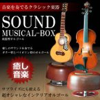 Yahoo! Yahoo!ショッピング(ヤフー ショッピング)楽器型 回転式オルゴール 癒しのサウンド を 奏でるギターとバイオリンのオルゴール プレゼント サプライズ KZ-BAGIOL 即納