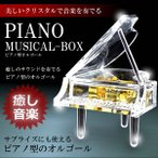 Yahoo! Yahoo!ショッピング(ヤフー ショッピング)LED搭載 ピアノ型 オルゴール 癒しのサウンド を 奏でるクリスタルBOX プレゼント サプライズ KZ-CULIOL 予約