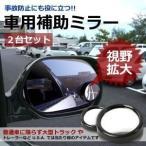 補助ミラー 360度回転 ドアミラー 貼り付ける 駐車時 見えない視野 確認 カー用品 人気 車中泊 KZ-HOJOMIN-BK 即納