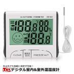 デジタル 室内室外温度計 湿度計 モニター 多機能 アラーム 電池式 KZ-MI-DO2W 即納
