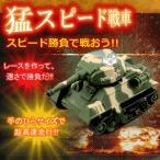 ラジコン 4CH 戦車 TANK  LEDライト搭載 猛スピード発進 KZ-SENCHAN 即納