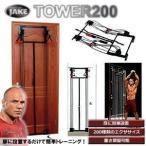 ドアがあればどこでもトレーニングができる! ストレッチマシン フィットネス 器具 エクササイズ 筋トレ 筋肉 運動 KZ-TOWER200 即納