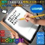 LED搭載 ブライトボード A4 サイズ 描ける 写せる 書ける 測れる 夜間のメモ 写真の模写 子供 2色 KZ-A4BT 即納