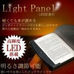 LEDブックライト 読書灯 LED 読書 夜行バス 就寝前 書籍 簡単使用 ライト パネル KZ-LIPANE 即納