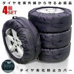 タイヤカバー 4枚セット タイヤを紫外線から守る 13〜19インチ対応 取っ手 ポケット付き 持ち運び便利 KZ-TCR 即納
