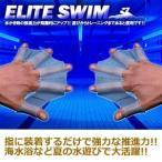 水かき エリートスイム シリコン 水泳 パドル グローブ クロール 平泳ぎ ELITE SWIM M-MIZUK 即納