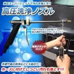 高圧スーパージェット ホース ノズル 洗車 ガーデニング 水やり 外壁 車 強さ調節可能 KZ-TUYOMIZU 即納