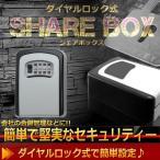 セキュリティ  ボックス 頑固箱 ダイヤル式 固定型 大容量 シェア キー暗証番号型 事務所 工場 共有 合鍵 オフィス SR-BOX