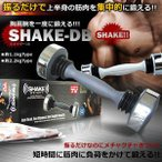 シェイクダンベル 腹筋マシン 振るだけで 上半身 の 筋肉 を 集中的 に鍛える トレーニング 胸 肩 腕 短時間 負荷 上半身 KZ-SHAKDB 予約