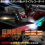 ショッピングドライブレコーダー ドライブレコーダー 証拠録画 高画質 液晶 スタンド型 2インチ 事故 Gセンサー 繰り返し録画 動体検知 KZ-A10 即納