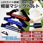 ショッピングウエストポーチ LEDライト搭載 伸縮性抜群 軽量マジックベルト ウエストポーチ 防滴仕様 ベルト KZ-BERUBERU  予約