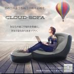 雲の上のような極上の座り心地 エアーSOFA クラウド ソファ オットマン 空気 一人掛け 1P 家具 インテリア デザイン おしゃれ ボトルスタンド KZ-CUSOFA 即納