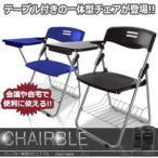 テーブル 付き 一体型 チェア  チェアブル の登場 折り畳み式 会議 自宅 介護 収納 簡易 2色 KZ-CHAIRBLE 予約
