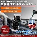 車載 スマホスタンド タブレット ホルダー 10インチ スタンド iPad iPhone 吸盤 軽キャン 車中泊 KZ-SHOLDER-C 即納