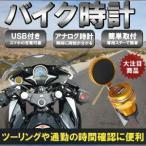 バイク用 アナログ時計 USB端子 スマホ 充電可能 クロック 簡単取付 汎用 USBソケット KZ-BCLOCK 即納