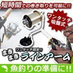 釣り具 用品 ラインアーム 糸巻き リール ライン 魚 フィッシング 仕掛け 道糸 吸盤式 アーム KZ-TURIMAKI 即納