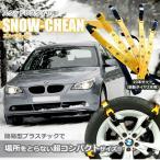 スノーチェーン 簡易型 タイヤチェーン 非金属 車 雪道 スタッドレスタイヤ用 プラスチック アイスバーン 凍結 スリップ 事故 悪路 KZ-SNOCHAN 予約