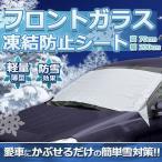 車用品 フロントガラス 凍結防止 カバー  ワイパースプレー ワイパー 除雪 冬 車中泊 KZ-NOFREEZE 即納