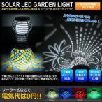 ガーデンライト クリスマス LED イルミネーション ガラス 鉄 ステンレス 充電 太陽光 おしゃれ KZ-SGL 予約
