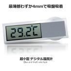 最薄部わずか4ミリ!! 超小型 デジタル 温度計 吸盤 簡単設置 車内 キッチン 透明 クリア KZ-K-036 即納