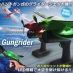 ハンドガン式 グライダージェット LED搭載 柔軟性 新感覚 大人 子供 初心者 おもちゃ KZ-GUNGRA 即納