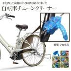 自転車 チェーン クリーナー 掃除 愛車 メンテナンス 簡単 効率的 KZ-ZICHEN 即納
