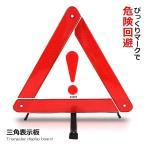 車用 警告反射板 セキュリティ 二次災害 三角表示 カー用品 緊急 反射板 緊急時 非常時 組立 収納BOX付き 車中泊 KZ-KEI 即納