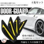車用 ドアガード 4枚セット 簡単設置 傷防止 バックミラー ゴム素材 防水 カー用品 車中泊 KZ-DOORG 即納