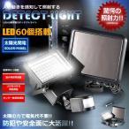 LED60個搭載 ディテクトライト 人感センサー搭載 太陽光パネル ソーラー 動作時間 センサー敏感度 調整 照明 防犯 KZ-DETECT 即納