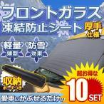 10セット 車用品 フロントガラス 凍結防止 カバー  スプレー ワイパー スプレー ワイパー 厚手 除雪 冬 リバーシブル 断熱シート 夏 TOUKETU