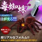 毒グモ ラジコン 2CH 蜘蛛 超リアル 本物のような動き 専用リモコン付属 イベントサプライズ パーティー 操縦 クリスマス KZ-DOKU-RC 予約