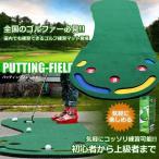 ゴルフ用 パター 練習マット パッティングフィールド 上達 収納 スコアアップ 家庭用 景品 プレゼント PAFIL 予約