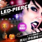 Pierce - LED搭載 光るピアス 2WAY 夜間 パーティ ライブ 結婚式 プレゼント 男女兼用 イベント クリスマス KZ-LPIE   予約