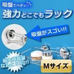 強力どこでも ラック 吸盤 お風呂 キッチン 棚 置き場 簡単 便利 シャンプー 調味料 KZ-DOKOTUKU 予約