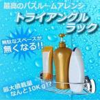 トライアングルラック お風呂 棚 シャンプー 置き場 収納 ラック バスルーム シャワー KZ-TORAI 予約