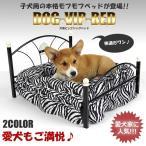 犬用 VIP ドッグベッド 子犬 本格 愛犬もご満悦 ペット用品 コンパクト 頑丈 おしゃれ 人気 ハウス KZ-VIPDOG 即納