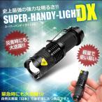 スーパーハンディライトDX 災害時 大活躍 軽量 使い易い LEDライト 自然災害国 日本 役にたつ商品 KZ-SPHANDL 予約