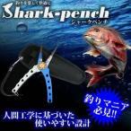 釣り具 用品 シャークペンチ  フィッシング 仕掛け ライン 釣具 工具 ペンチ 魚 海 川 趣味 便利 KZ-SHPENCH 即納