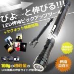 びよーんと伸びる LED 伸縮 ピックアップツール ライト 最大560mm マグネット搭載 作業 照射 軽量 KZ-LEDPICK 即納