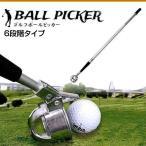 ゴルフボールピッカー 伸縮 4段階 6段階 ボール拾い ロング 池ポチャ KZ-BALKER  即納