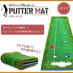 ゴルフ パット 練習マット ロングパット クルクル巻ける 持ち運び便利 人工芝 KZ-PATMAT 予約