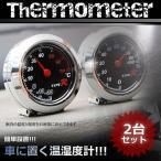 車載用 温度 湿度 計 2台セット Thermometer カー用品 アクセサリー 簡単設置 人気 お勧め 車中泊 KZ-THER2 予約