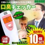 口臭チェッカー 10個セット 5段階 イラスト表示 エチ